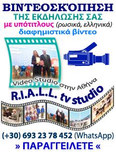 Βιντεοσκόπηση στην Ελλάδα από το «R.I.A.L.L. tv studio» στην Αθήνα