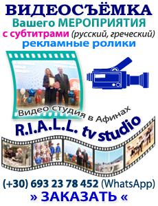 Видеосъемка в Греции от «R.I.A.L.L. tv studio» в Афинах
