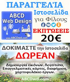 Παραγγελία Ιστοσελίδα στην Ελλάδα - στο ABCD Κατασκευή Ιστοσελίδων - ABCD Web Design