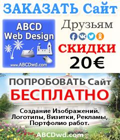Заказать Сайт в Греции - в ABCD Веб Дизайн - ABCD Web Design