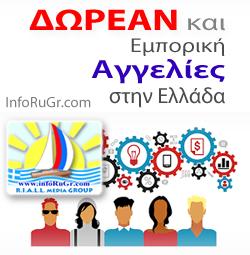 InfoRuGr.com - ΔΩΡΕΑΝ Αγγελίες στην Ελλάδα