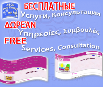 БЕСПЛАТНЫЕ Услуги, Консультации - в ABCD Веб Дизайн - ABCD Web Design