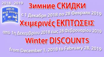 Зимние СКИДКИ - 2018-2019 - в ABCD Веб Дизайн - ABCD Web Design