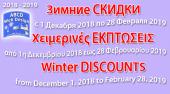 Χειμερινές ΕΚΠΤΩΣΕΙΣ για τις υπηρεσίες μας - από 1η Δεκεμβρίου 2018 έως 28 Φεβρουαρίου 2019