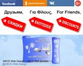 για Φίλους ΕΚΠΤΏΣΕΙΣ: Facebook, Google+, Odnoklassniki, VKontakte.