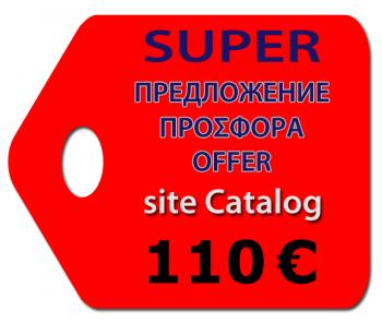 СУПЕР Предложение! 110 € сайт Каталог Профессиональный