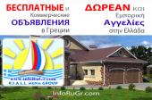 БЕСПЛАТНЫЕ и коммерческие Объявления в Греции