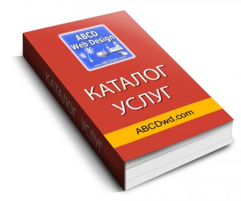 Каталог Услуг - ABCD Веб Дизайн - ABCD Web Design - в Греции